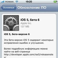 Скачать iOS 5 beta 6 для iPhone, iPod touch и iPad