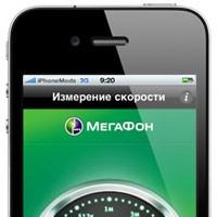 «МегаФон» и iPhone 4S или когда запустят продажи