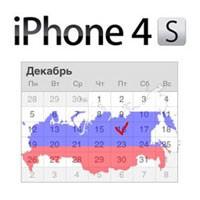 Официальные продажи iPhone 4S в России стартуют 16 декабря