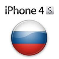 iPhone 4S в России будет стоить от 35 до 45 тысяч рублей