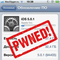 Непривязанный джеилбрейк iOS 5.0.1 готов!