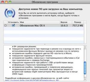Mac OS X 10.6.3
