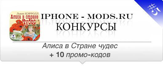 iPhone-Mods_Tenders