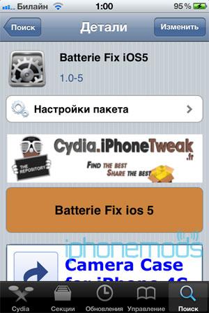 Battery Fix