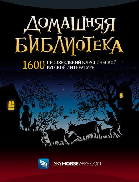 Domashnyaya Biblioteka