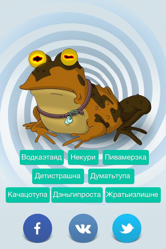 Гипножаба (2)