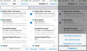 Skrytye-funkcii-iOS-7-CHast-vtoraya-13-horz