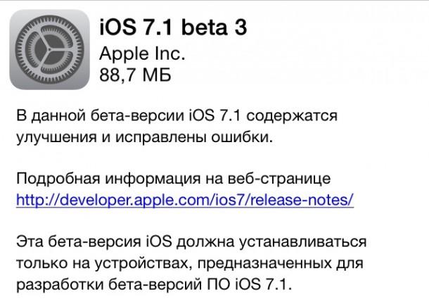 ios-7-1-beta-3-2