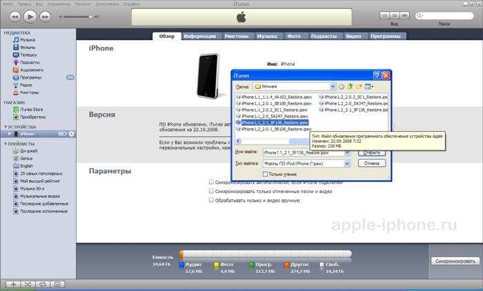 iphone_restore