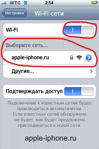 iphone_wi_fi