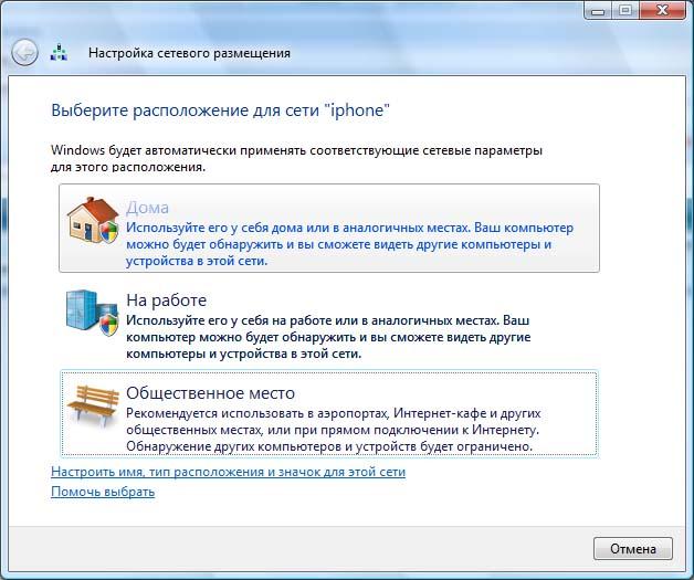 iphone_windows_vista_11