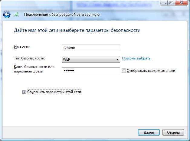 iphone_windows_vista_4