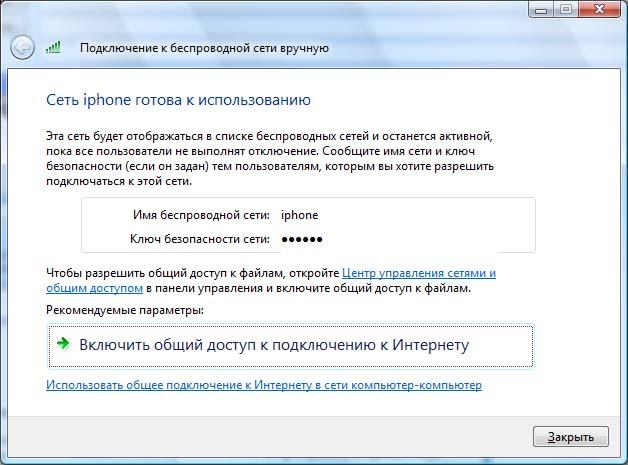 iphone_windows_vista_5