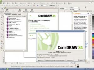 Преимущественная программа для полноценной обработки фотоизображений Corel-Pro