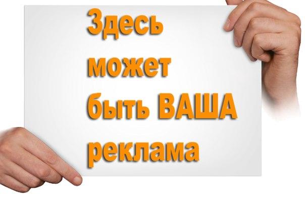 Реклама вашего товара
