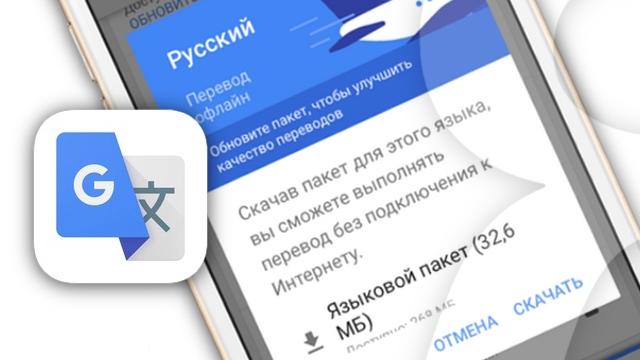 google-translate-app-iphone
