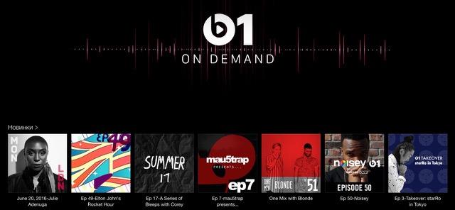 beats_one_apple_music