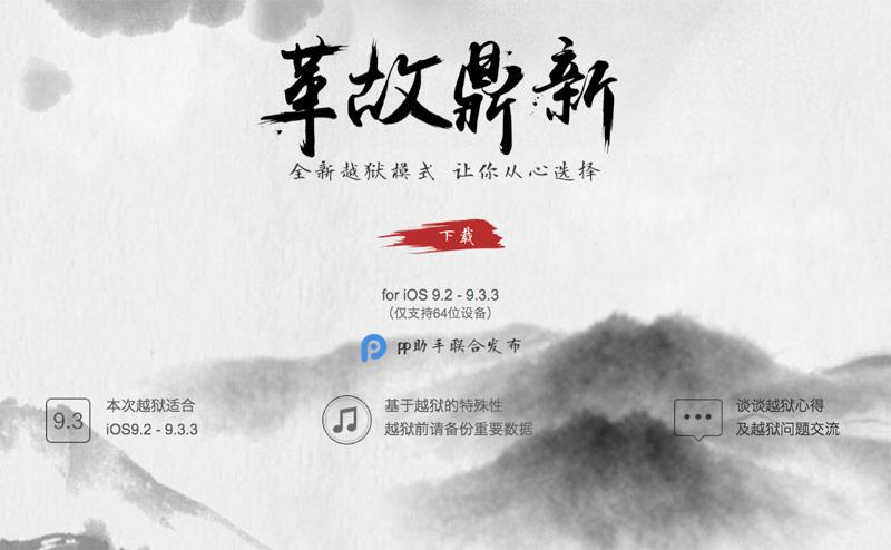 jailbreak-pangu-iOS-9-3-3-3