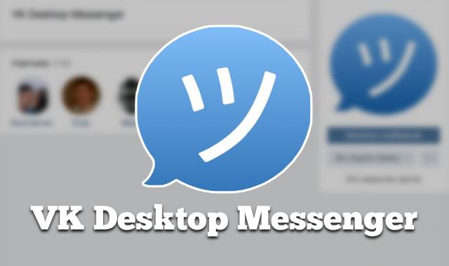 vk-desktop-640x395