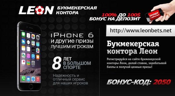 мобильный сайт леон ставки