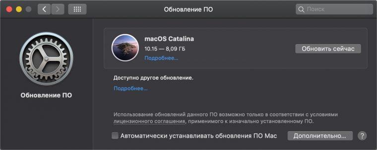 macos-catalina-update-9-760x303